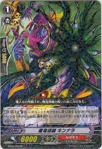 魔竜導師 キンナラ