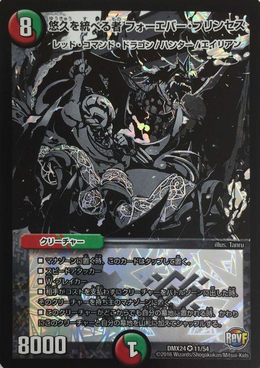 【デュエルマスターズ】ゼニス抜き悠久弾幕 - カードボックス